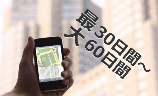 GPS追跡機はどのくらいの期間レンタルできるのか