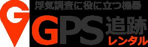GPS追跡機をレンタルして浮気調査