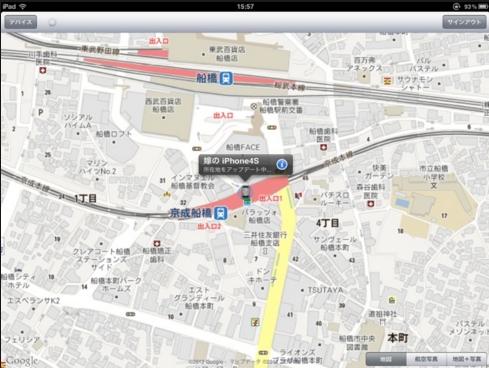 GPS追跡iPhone特定