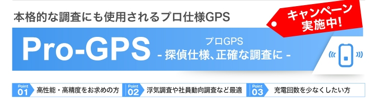 GPS自分浮気調査レンタル