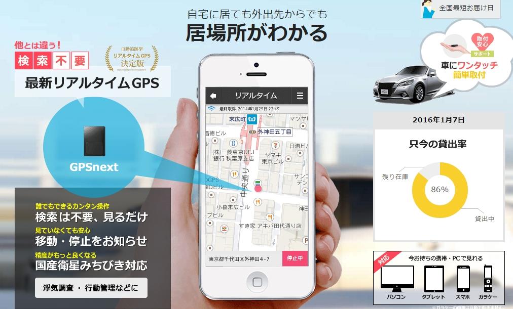 GPSレンタル探偵トップ