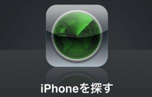 GPS追跡iPhoneを探す
